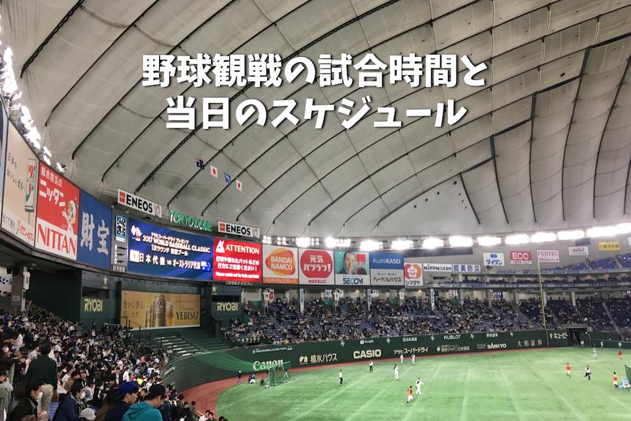 野球観戦の試合時間と当日のスケジュール
