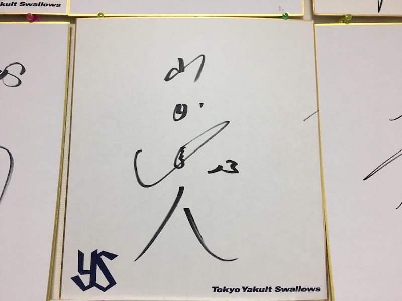 プロ野球の春季キャンプで選手の直筆サインをもらうためには?
